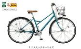 ブリヂストン 自転車 27インチビレッタコンフォート【VN73BT(Villetta)】現行モデル 内装3段変速【0824楽天カード分割】