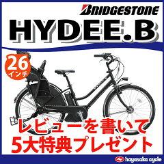 【電動アシスト自転車/電動自転車/26インチ】雑誌とのコラボで誕生したハンサムバイク!3年間盗...