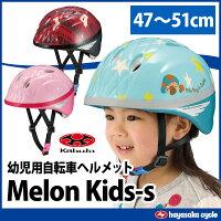 幼児用ヘルメットOGKメロンキッズキッズ子供47〜51cm自転車SG規格