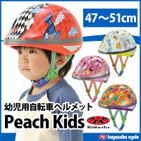 幼児用ヘルメットOGKピーチキッズキッズ子供47〜51cm自転車