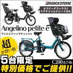 【2016年】【東北・関東送料無料】アンジェリーノプティットeC200(angelinopetite)【A20L26】ブリジストン(ブリヂストンBRIDGESTONE)20インチ子供乗せ電動自転車8.7Ah3人乗り