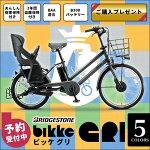 【BG0B36】【東北・関東送料無料】ブリジストン(ブリヂストン)子供乗せ電動自転車ビッケグリ(bikkeGRI)ビッケGRI2016年