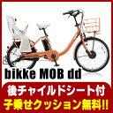 【2018】【必須のリアクッションプレゼント!】【BM0B48】ブリジストン(ブリヂストン)子供乗せ電動自転車ビッケモブdd(bikke MOB dd)ビッケMOB dd※西濃運輸営業所でのお受取限定商品です。個人宅配不可。
