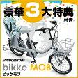【必須のリアクッション含む豪華3大プレゼント】【東北・関東送料無料】bikke MOB【BM0C37】ブリヂストン(ブリジストン)子供乗せ電動自転車ビッケモブ ビッケMOB 20インチ