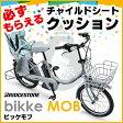 【必須のリアクッションプレゼント!】【東北・関東送料無料】bikke MOB【BM0C37】ブリヂストン(ブリジストン)子供乗せ電動自転車ビッケモブ ビッケMOB 20インチドラマ「カンナさーん!」の渡辺直美さんが乗っているモデルです。