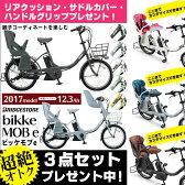 2017年新モデル【東北・関東送料無料】カスタマイズ3点セットプレゼント!bikke MOB【BM0C37】ブリヂストン(ブリジストン)子供乗せ電動自転車ビッケモブ ビッケMOB 20インチ