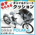 【必須のリアクッションプレゼント!】【東北・関東送料無料】bikke POLAR e【BP0D37】ブリヂストン(ブリジストン)子供乗せ電動自転車bikkeポーラーe ビッケポーラーe 20インチ