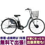 【関東関西地域限定販売送料無料】フロンティアFRONTIA【2020】【F6AB20】ブリジストン(ブリヂストン)26インチ電動自転車ホッと安心パック