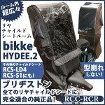 【RCC-RCR】チャイルドシートルームブリヂストン(ブリジストン)純正(bikke2e/ハイディー2/アンジェリーノプティットeなど)レインカバー