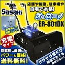【送料無料】充電式電動ラッセル除雪機 ササキ オ・スーノDX...