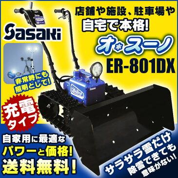 【送料無料】充電式電動ラッセル除雪機 ササキ オ・スーノDX オスーノDX デラックスER-801DX ER801DX雪かき エンジン 家庭用 用品 Oh!Snow