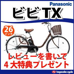 【セール中特別値下げ】【東北・関東送料無料】Panasonic パナソニック ビビTX【BE-ENTX63】【vivi TX】2014年 電動自転車 5Ah【レビューを書いて4大特典プレゼント】