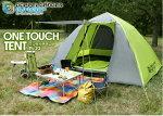 簡単に設営できる5人用ワンタッチ構造テント。タープスペースをつくりだすフライシート付き。