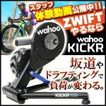 wahooKICKRSMARTBIKETRAINER(ワフーキッカースマートバイクトレーナー)【WFBKTR117】サイクルトレーナーローラー台スマートトレーナー※一部地域、送料別途。