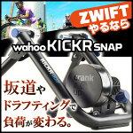 wahooKICKRSNAPSMARTBIKETRAINER(ワフーキッカースナップスマートバイクトレーナー)【WFBKTR3】サイクルトレーナーローラー台スマートトレーナー※一部地域、送料別途。