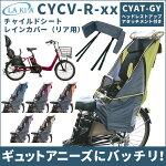 ��CYCV-R-xx��LAKIA�ʥ饭���˥��㥤��ɥ����ȥ쥤�С��ʥꥢ�ѡˡ�YAMAHA�ǥ�å������Ѻ�Ŭ�ۡ�OGKRBC-007DX3��Ŭ��