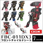 OGK(オージーケー)FBC-011DX3ヘッドレスト付コンフォート前子供のせフロントチャイルドシートSG規格完全対応