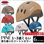 OGKkabutoPINEパイン幼児用自転車ヘルメット47〜51cm1歳/2歳/3歳子供用キッズSG規格/製品安全基準合格品
