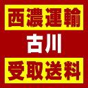 ハヤサカサイクル楽天市場店で買える「【西濃 古川受取送料】〒989-6311 宮城県大崎市三本木坂本字青山8番地」の画像です。価格は10円になります。