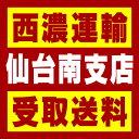 ハヤサカサイクル楽天市場店で買える「【西濃 仙台南支店受取送料】〒981-1241 宮城県名取市高舘熊野堂余方上30」の画像です。価格は10円になります。