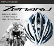 OGKカブト Zenard(ゼナード)ヘルメット オージーケーカブト 自転車 ヘルメット【0824楽天カード分割】