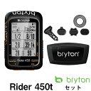 Bryton Rider450t サイクルコンピューター 4718251592750