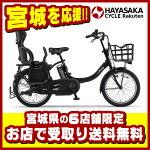 【仙台】お店で受取り送料無料!PASBabbyun(バビーアン)【2018】ヤマハYAMAHA電動自転車20インチ電動アシスト【PA20BXLR】※こちらは全国への発送はしておりません。