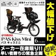 【前後子乗せ付!】【2016】【東北・関東送料無料】ヤマハ YAMAHA 電動自転車 20インチ 電動アシストPAS Kiss Mini(パス キッスミニ)【PA20K】【0824楽天カード分割】
