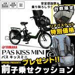 【NEWモデル】【2016】【東北・関東送料無料】ヤマハYAMAHA電動自転車20インチ電動アシストPASKissMini(パスキッスミニ)【PA20K】