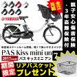 【ご予約】【期間限定共用バスケットプレゼント!】【東北・関東送料無料】ヤマハ YAMAHA PAS Kiss mini un(キッスミニアン)電動自転車 20インチ 電動アシスト【PA20KXLR】