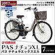 【東北・関東送料無料】ヤマハ YAMAHA PAS ナチュラXL(パス ナチュラXL)電動自転車 26インチ 24インチ 電動アシスト【PA26NXL/PA24NXL】