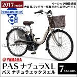 【東北・関東送料無料】ヤマハYAMAHAPASナチュラXL(パスナチュラXL)電動自転車26インチ24インチ電動アシスト【PA26NXL/PA24NXL】【0824楽天カード分割】