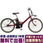 PASCITY-V(パスシティV)【2020】ヤマハYAMAHA【PA24CV】電動アシスト自転車電動自転車※東京・神奈川・埼玉・千葉限定【地域限定】