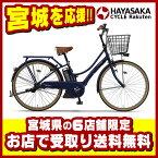 【仙台】お店で受取り送料無料!PAS AMI(パス アミ)【2018】ヤマハ YAMAHA電動自転車 26インチ 電動アシスト【PA26A】※こちらは全国への発送はしておりません。