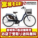 【2018年モデル】ヤマハYAMAHAPASWith(パスウィズ)電動自転車26インチ電動アシスト【PA26W】※西濃運輸営業所でのお受取限定商品です。個人宅配不可。
