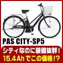 【東北・関東送料無料】ヤマハ YAMAHA PAS CITY-SP5(パス シティ エスピーファイブ)電動自転車 27インチ 電動アシスト 電動自転車【PA27CSP5】2018モデル 15.4Ah
