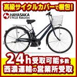 【東北・関東送料無料】ヤマハYAMAHAPASCITY-SP5(パスシティエスピーファイブ)電動自転車27インチ電動アシスト【PA27CSP5】2018モデル