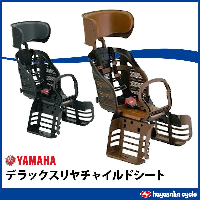 【自転車に取り付けて発送できます!】ヤマハ(YAMAHA)OGK(オージーケー)リヤ用指定チャイルドシートデラックスリヤチャイルドシート
