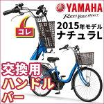 YAMAHA純正ハンドルバー交換用PASナチュラL(PA26NL)2015年モデル用パーツ/部品