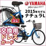 YAMAHA純正ドレスガード交換用ステム無しPASナチュラL(PA26NL)2015年モデル用パーツ/部品
