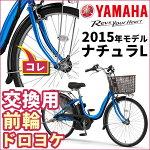 YAMAHA純正フロントフェンダー交換用PASナチュラL(PA26NL)2015年モデル用前泥除け/前ドロヨケ/パーツ/部品