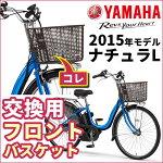 YAMAHA純正フロントバスケット交換用ステム無しPASナチュラL(PA26NL)2015年モデル用前籠/前カゴ/パーツ/部品