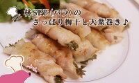 林SPF豚肉単品チョイス:バラ料理:林SPF(バラ)のさっぱり梅干し大葉巻き