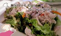 林SPF豚肉単品チョイス:モモ料理:林SPF(モモ)の冷しゃぶサラダ