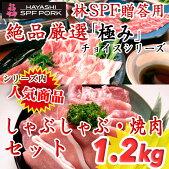 贈答用絶品厳選『極み』チョイスシリーズ:しゃぶしゃぶ・焼肉セット1.2kg:メイン