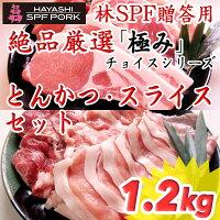 贈答用絶品厳選『極み』チョイスシリーズ:とんかつ・スライスセット1.2kg。東京の有名店でも人気の約束された美味しさを、口の中に入れた瞬間に広がる脂の甘さをご堪能下さい!