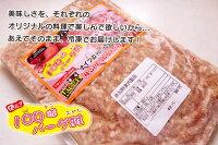 100豚バーグパッケージ