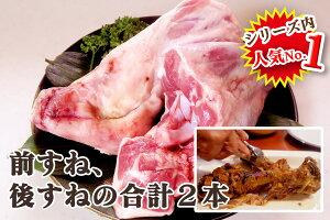 【お買い得品!】単品チョイスシリーズ:骨付きすね肉「弁慶」イメージ