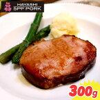 こだわりの加工品「ロースハム」300g:林SPF豚肉100%使用の絶品ロースハム【安心・安全な千葉県産(国産)銘柄豚林SPF】
