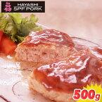 こだわりの加工品「100豚バーグ雅」500g:林SPF豚肉100%使用の絶品ハンバーグ【安心・安全な千葉県産(国産)銘柄豚林SPF】